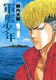 軍艦少年(1) (ヤングマガジンコミックス)