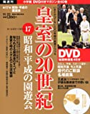 DVDマガジン 皇室の20世紀~昭和・平成の園遊会~