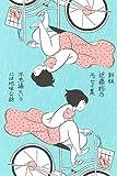 新版 近藤聡乃エッセイ集 不思議というには地味な話 画像