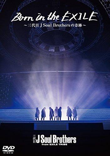 【早期購入特典あり】Born in the EXILE 〜三...