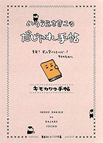 いのうえさきこのだじゃれ手帖 (コバルト文庫)