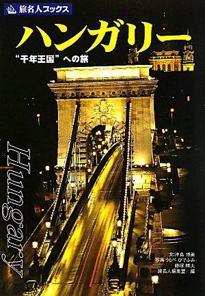旅名人ブックス25 ハンガリー 第5版