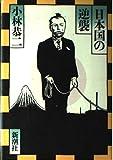 日本国の逆襲
