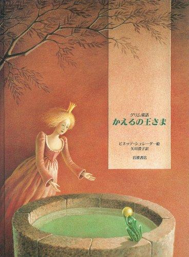 グリム童話 かえるの王さま (大型絵本)の詳細を見る