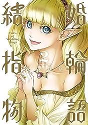 結婚指輪物語2巻