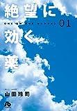 絶望に効く薬-ONE ON ONE-セレクション / 山田玲司 のシリーズ情報を見る