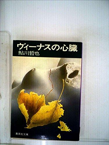 ヴィーナスの心臓 (1978年) (集英社文庫)の詳細を見る
