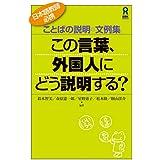ことばの説明・文例集 この言葉、外国人にどう説明する? Kono Kotoba, Gaikokujin ni dou Setsumei Suru?