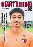 GIANT KILLING Jリーグ50選手スペシャルコラボ(2) (モーニングコミックス)
