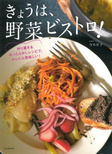 きょうは、野菜ビストロ!: 作り置き&ほったらかしレシピで、かんたん美味しい!
