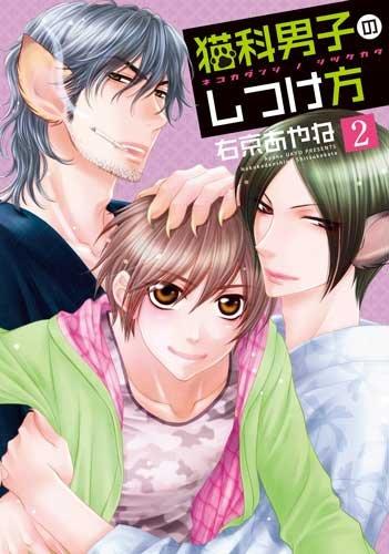 猫科男子のしつけ方 (2) (SPADE コミックス)の詳細を見る