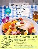 The ハワイアンパンケーキレシピ ---ハワイの行列店の味をおうちでも! 画像