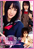 菅野亜梨沙 Condensation [DVD]