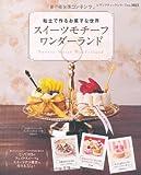 スイーツモチーフワンダーランド―粘土で作るお菓子な世界 (レディブティックシリーズ no. 3023)