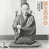 圓生百席(46)牡丹燈籠1~お霧と新三郎/牡丹灯篭2~御札はがし(芸談付き)