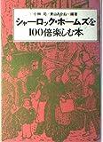 シャーロック・ホームズ / 小林 司 のシリーズ情報を見る