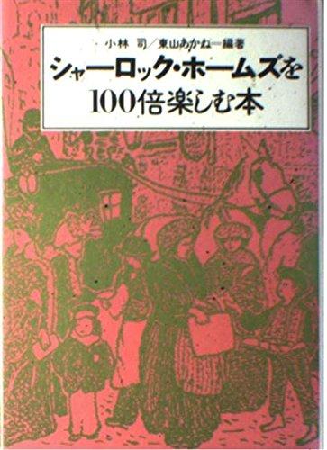 シャーロック・ホームズを100倍楽しむ本の詳細を見る