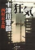 十津川警部「狂気」 (角川文庫)