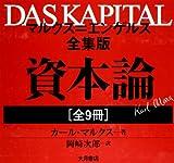 資本論(全9冊セット)―DAS KAPITAL