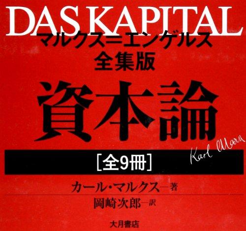 資本論(全9冊セット)―DAS KAPITALの詳細を見る