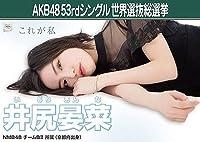 【井尻晏菜】 公式生写真 AKB48 Teacher Teacher 劇場盤特典