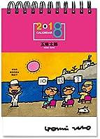 2018 五味太郎ポストカードカレンダー ([カレンダー])