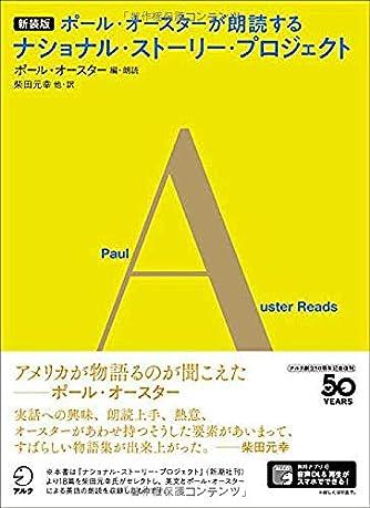 新装版 ポール・オースターが朗読するナショナル・ストーリー・プロジェクト