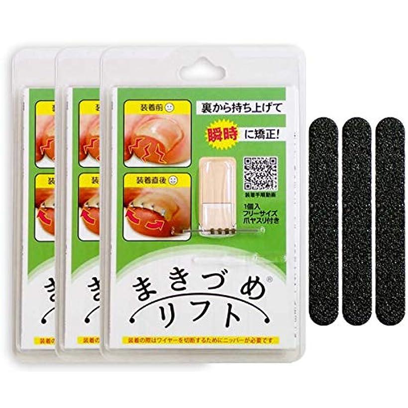 氷インクピクニック巻き爪 巻き爪リフト やすり付き (巻き爪リフト 3個セット)