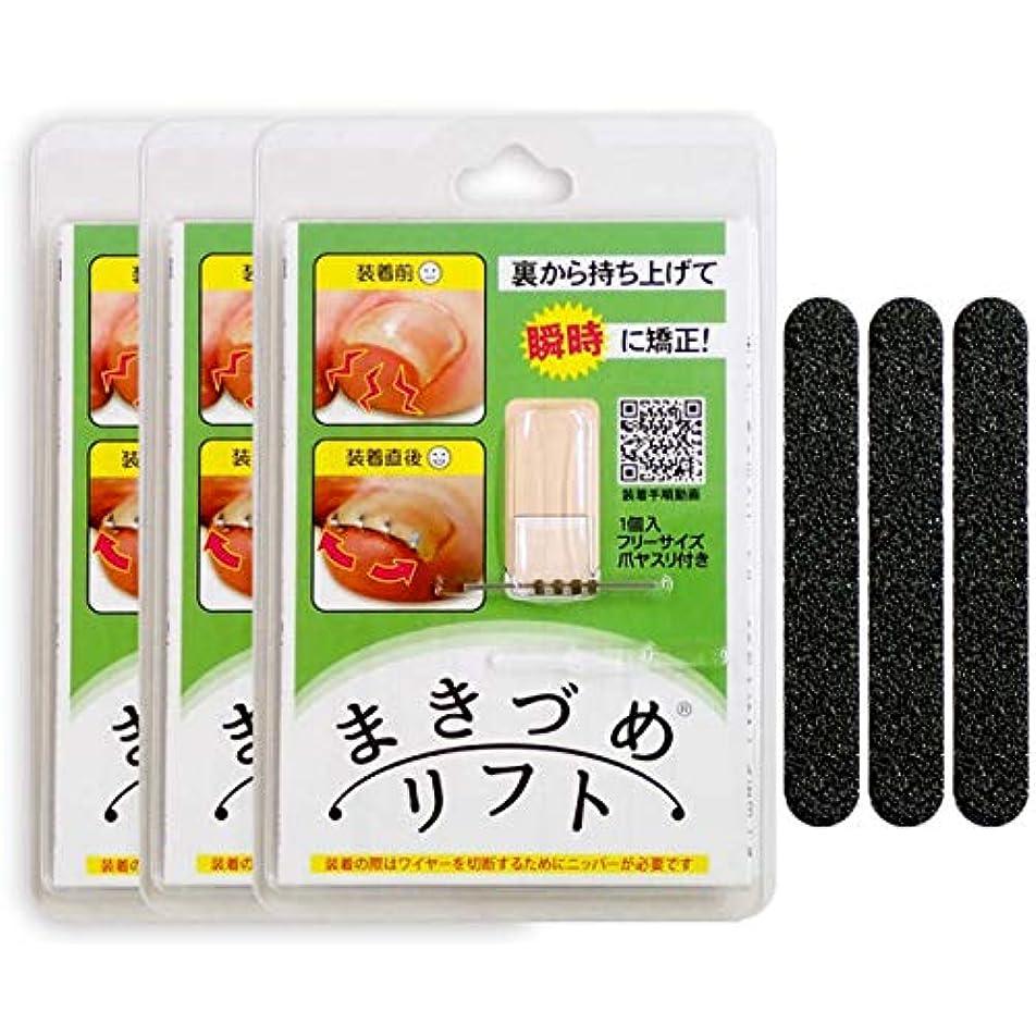 磁石裏切り外向き巻き爪 巻き爪リフト やすり付き (巻き爪リフト 3個セット)