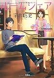 ルームシェア / 宇木 聡史 のシリーズ情報を見る