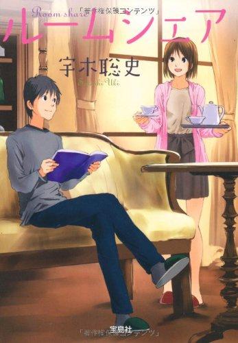 ルームシェア (宝島社文庫日本ラブストーリー大賞シリーズ)の詳細を見る