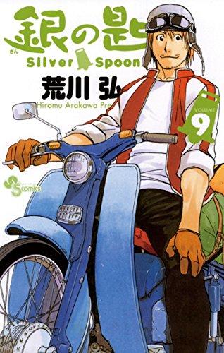 銀の匙 Silver Spoon(9) (少年サンデーコミックス)の詳細を見る
