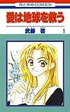 愛は地球を救う 1 (花とゆめコミックス)