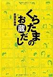 くらたまのお蔵だし / 倉田 真由美 のシリーズ情報を見る