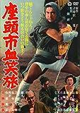 座頭市血笑旅 [DVD]