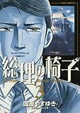 総理の椅子(3) (ビッグコミックス)