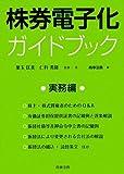 株券電子化ガイドブック 実務編