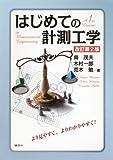 はじめての計測工学 改訂第2版 (KS理工学専門書)