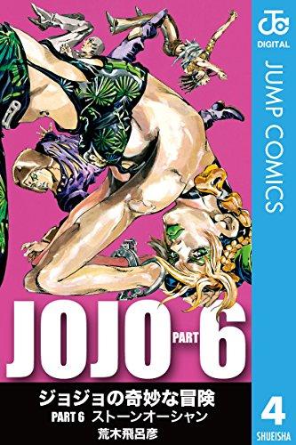 ジョジョの奇妙な冒険 第6部 モノクロ版 4 (ジャンプコミックスDIGITAL)の詳細を見る