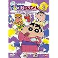 クレヨンしんちゃん TV版傑作選 第10期シリーズ 3 [DVD]