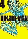 HIKARI-MAN(4) (ビッグコミックス)