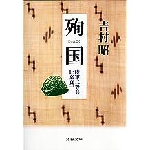 殉国 (文春文庫)