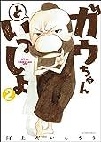 ガウちゃんといっしょ(2) (アクションコミックス)