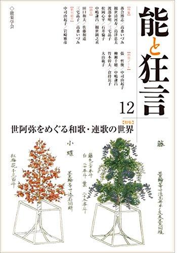 能と狂言 12 特集:世阿弥をめぐる和歌・連歌の世界