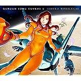 【先着特典つき初回製造分】 GUNDAM SONG COVERS 2 (スリーブケース仕様、応募抽選券封入)(A4サイズクリアファイル付き)
