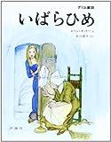 いばらひめ―グリム童話 (評論社の児童図書館・絵本の部屋)