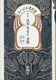 ムージル著作集 第9巻 日記/エッセイ/書簡