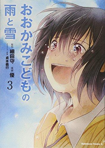おおかみこどもの雨と雪 (3) (カドカワコミックス・エース)の詳細を見る