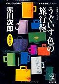うぐいす色の旅行鞄―杉原爽香二十七歳の秋 (光文社文庫)