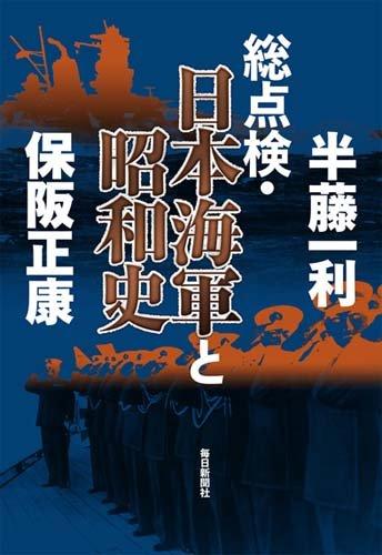 総点検・日本海軍と昭和史の詳細を見る